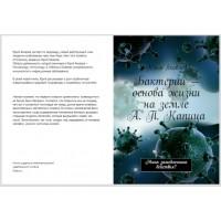 """Авторская книга """"Книга о микрофлоре , пробиотиках и иммунитете """""""